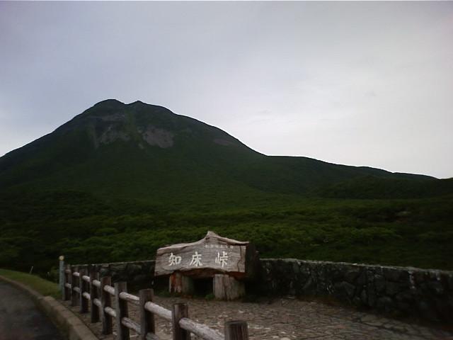 知床峠からのラウス岳。